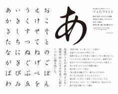 ちょっと懐かしい!昭和レトロな明朝体系の日本語無料フォントいろいろ(商用可・TTF・OTF) - Free-Style