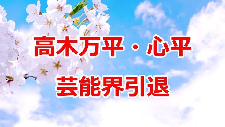 高木万平・心平 芸能界引退