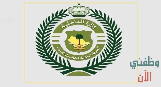 Pin By Khalejy Com خليجي كوم On وظائف السعودية In 2021 Military Jobs Military