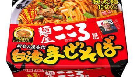 ピリッと辛い台湾まぜそばがカップ麺になった麺屋こころ監修 台湾まぜそば 大盛