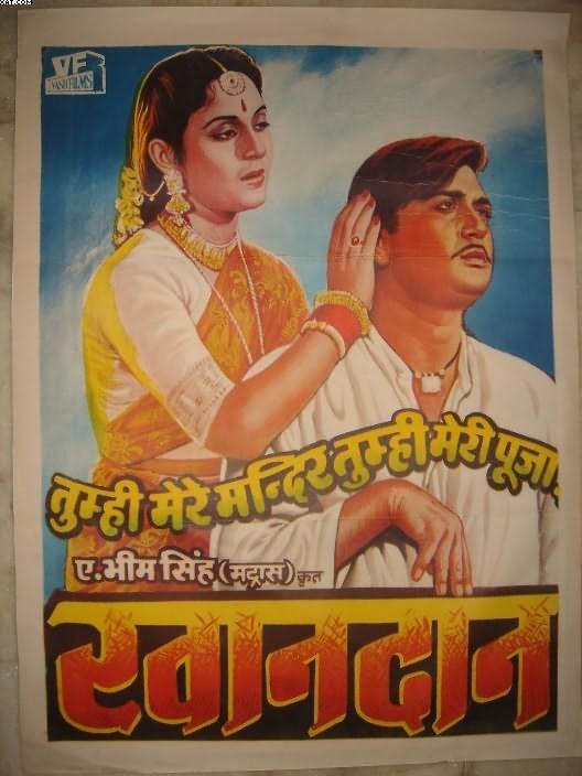 kaajal 1965 movie songs free