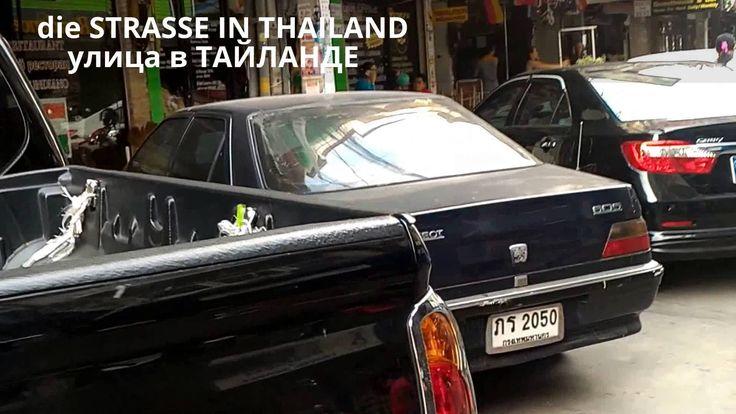 улица в Тайланде,Die Strasse in Thailand