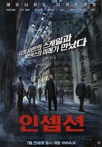 인셉션 (inception, 2010) – 이제 놀란 감독 팬이 될란다