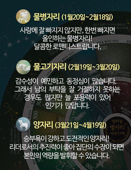 한국우표포털서비스 페이스북 이벤트 - 밤하늘 별자리 이야기  (별자리 성향)