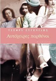 """Τζέφρι Ευγενίδης (Jeffrey Eugenides): """"Αυτόχειρες Παρθένοι"""""""