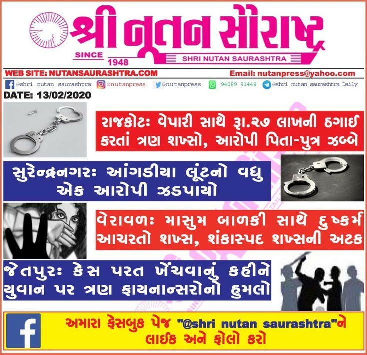 Pin by Shri Nutan Saurashtra on News 2020 in 2020