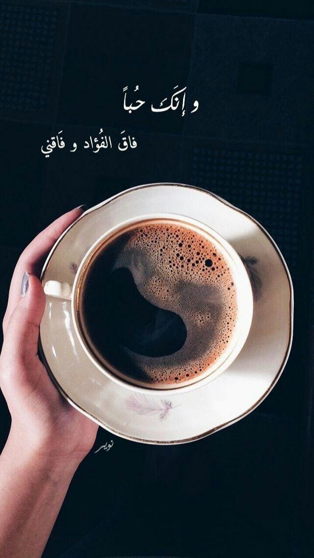 فاق كل الحدود صباح الخير يا قهوتي وحشتيني اوووي Coffee Quotes Strong Coffee Quotes Arabic Quotes