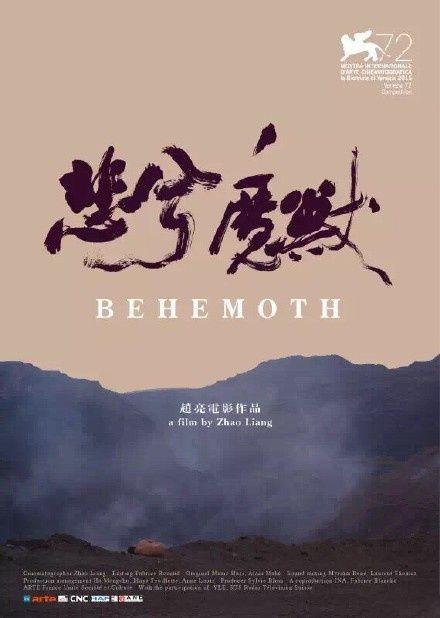悲兮魔兽 Bei xi mo shou (Behemoth) by Zhao Liang. Poster. #Venezia72 Competition.
