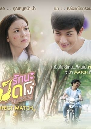 Ugly Duckling Series: Perfect Match. Seua is so yummy with hot look and gorgeous smile although his mouth is like trash. Lol. This drama is combination of sweet and funny thai drama. Don't worry about his gf(Nungning), she dumped him because of money and then he starts pursuing Junior and they both are super duper sweet. Theres angst but the ending is sweet. ^^