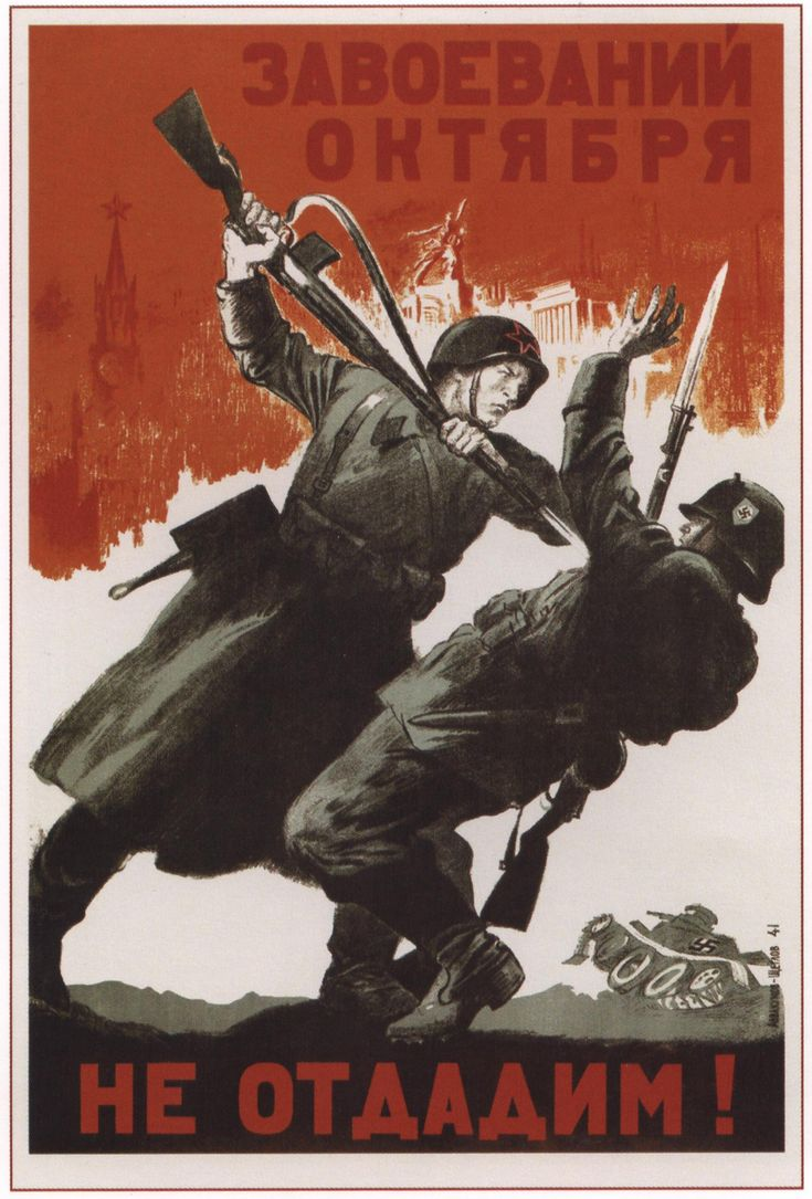 1941 Avakumov N. Shcheglov V. - October Conquest will not give up!