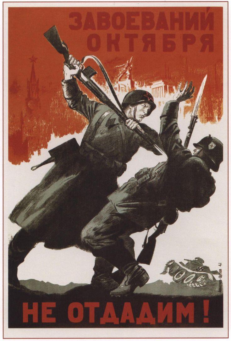 1941 Avakumov N. Shcheglov V. - October Conquest will not give up!