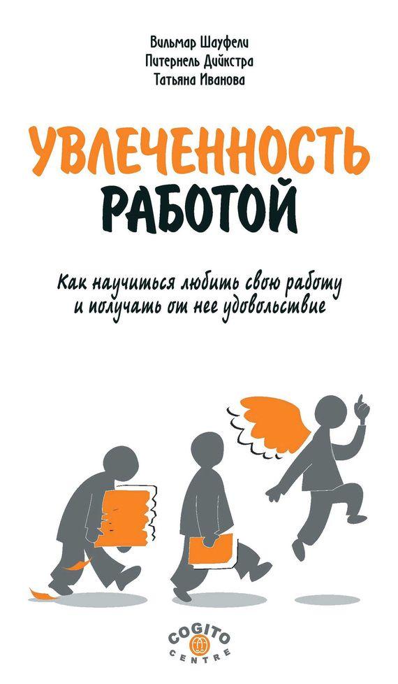 Питернель Дийкстра, Татьяна Иванова, Вильмар Шауфели «Увлеченность работой. Как научиться любить свою работу и получать от нее удовольствие»