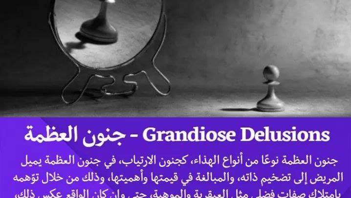 ما هو جنون العظمة وأعراضه وكيفية العلاج Grandiose Delusions Delusional Grandiose