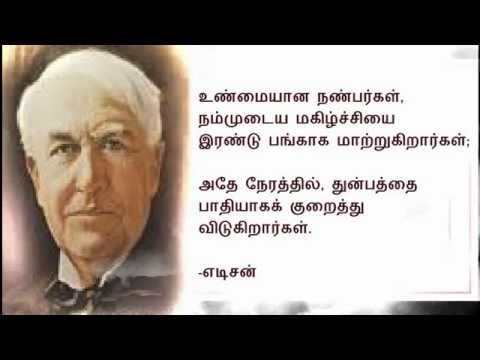 Friendship Quotes (Ponmozhigal) in Tamil.