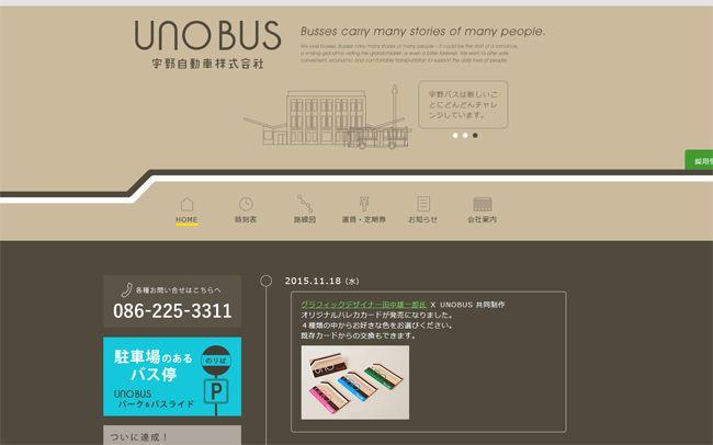 宇野バス ロゴマーク ビジュアルアイデンティティ デザイン