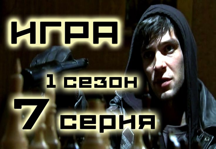 Сериал Игра 7 серия 1 сезон (1-20 серия) - Русский сериал HD