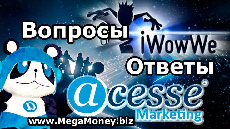 #iWowWe вопросы и ответы по переходу в #Acesse #Marketing