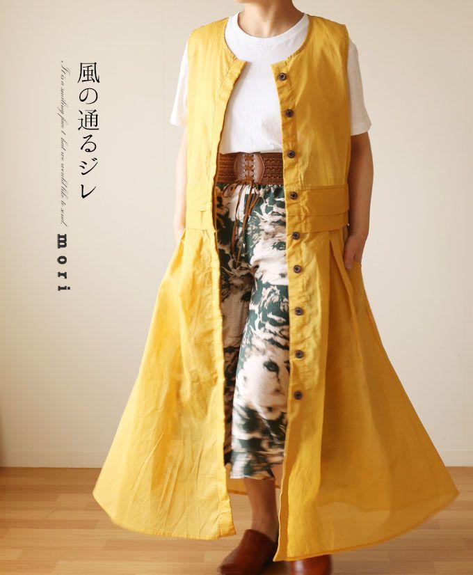 【楽天市場】(イエロー)「mori」風の通るジレ5月4日22時販売新作:cawaii