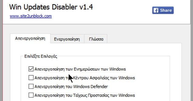 Aπενεργοποιήσετε ή ενεργοποιήσετε τις αυτόματες ενημερώσεις των Windows στο σύστημά σας. Επιπλέον μπορεί να σας βοηθήσει για να απενεργοποιήσετε ή να ενεργοποιήσετε το Windows Defender το Κέντρο ασφαλείας των Windows και Windows Firewall. Ωστόσο πρέπει να θυμάστε ότι είναι σημαντικό να διατηρείτε το σύστημά σας ενημερωμένο για λόγους ασφαλείας ωστόσο εάν για λόγους προστασίας της ιδιωτικής σας ζωής ή για οποιονδήποτε άλλο λόγο θέλετε να απενεργοποιήσετε το Windows Update και άλλες υπηρεσίες…