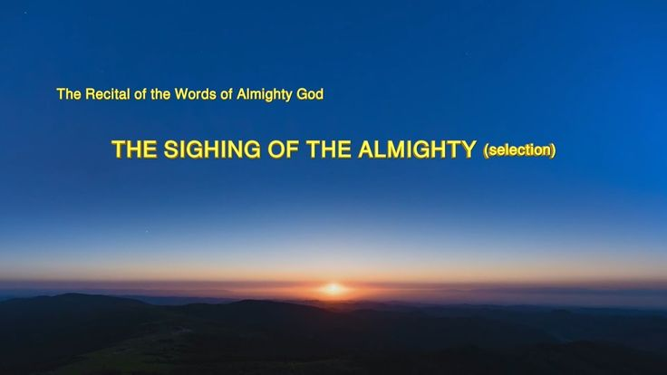 "The Recital of Almighty God's Word ""The Sighing of the Almighty"" (Select..."