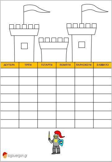 Πρόγραμμα μαθημάτων κάστρο