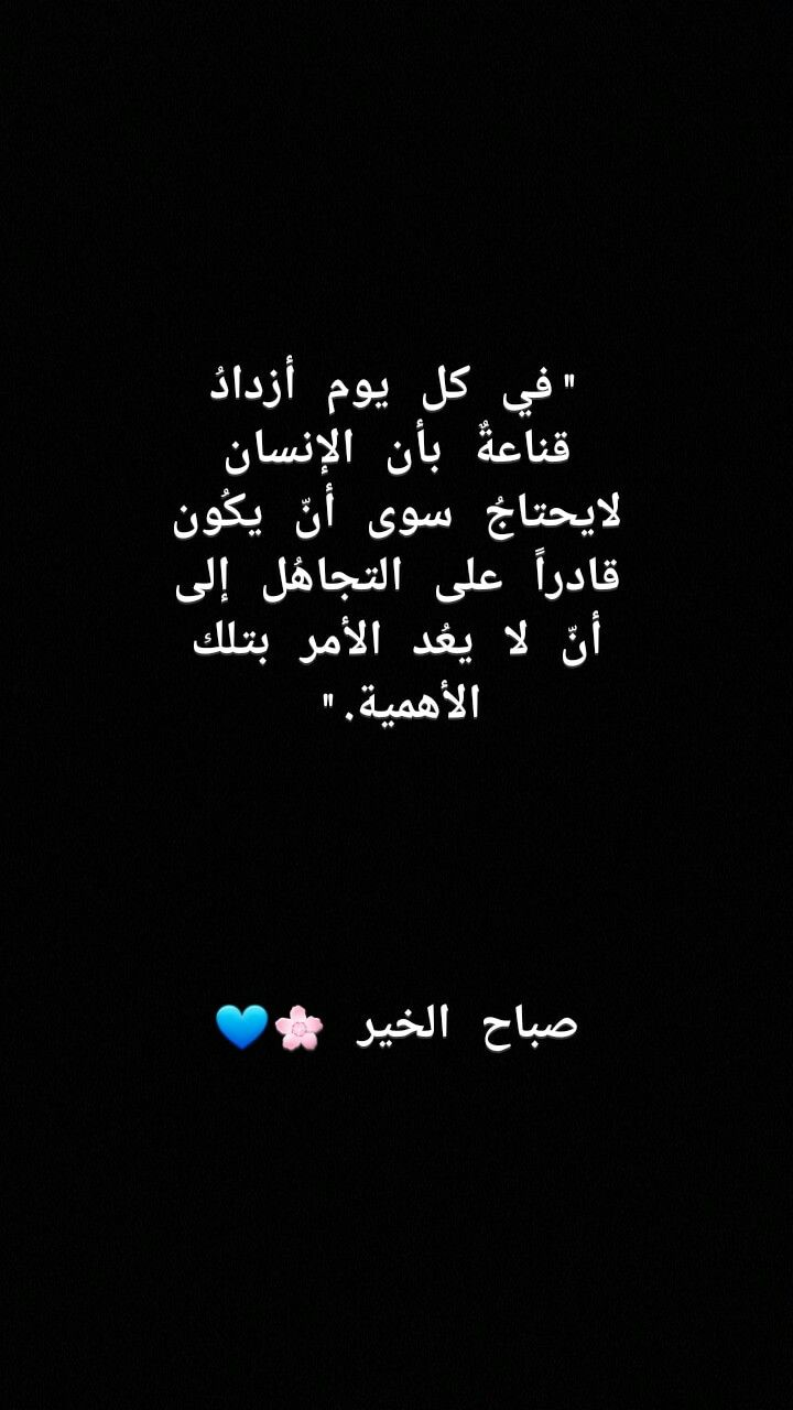 Pin By Ghazal Omar On صباح الخير Self Love Quotes Cool Words Words Quotes