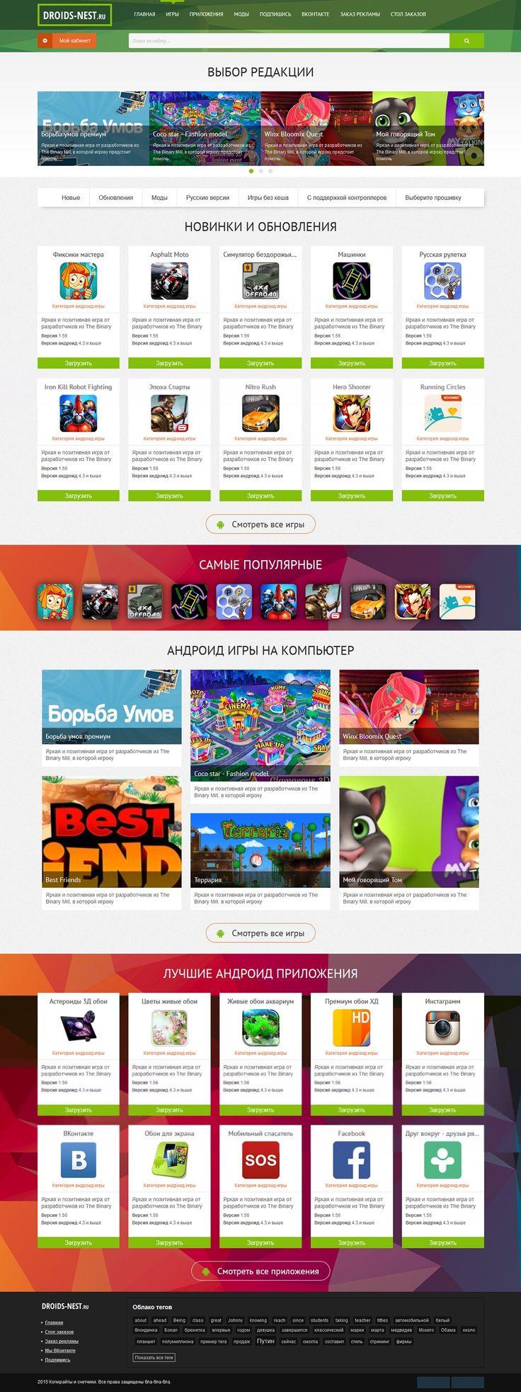 Droids Nest для DLE #templates #website #шаблон #сайт