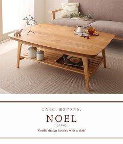 こたつテーブル北欧デザイン  こたつに遊びゴコロを NOELノエル Nordic design kotatsu with a shelf  Design 遊びゴコロを取り入れた新しいこたつのカタチ  All season オールシーズンお部屋の主役  Function 薄型ヒーターで足もとゆったり広々  http://ift.tt/2cLKh3j  #こたつテーブル #北欧 #家具 #笑顔 #おはよう
