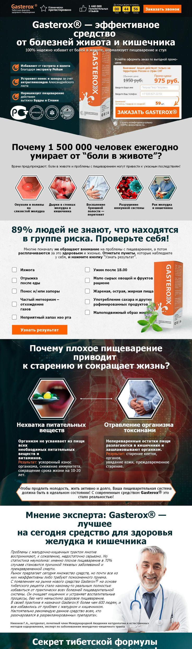 Gasterox от болезней живота и кишечника в Новокузнецке