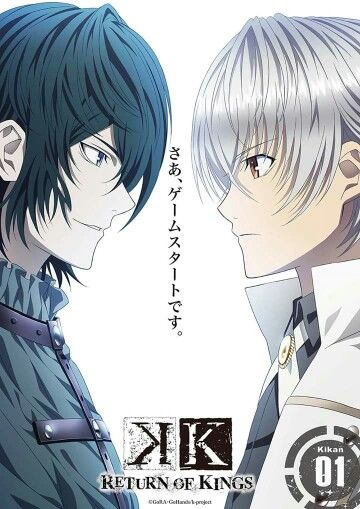 K Return of Kings. The revolutionist vs. The pacifist. Hisui Nagare and Isana Yashiro (Adolf K. Weismann)