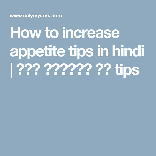 How to increase appetite tips in hindi    भूख बढ़ाने के tips