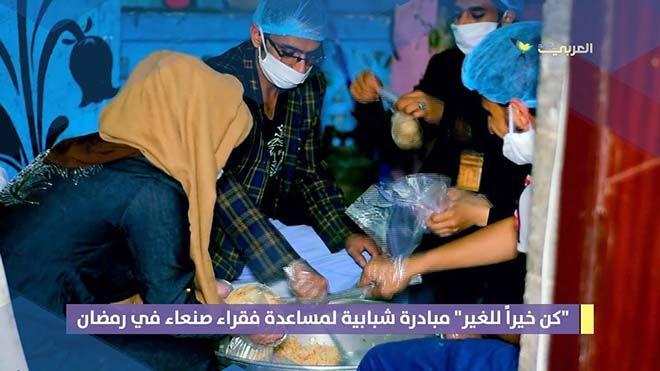 كن خير ا للغير مبادرة لإطعام فقراء صنعاء في رمضان تنشط في العاصمة اليمنية صنعاء تحقيق تقرير صنعاء إفطارالصائم Www Alay Baseball Cards Baseball Sports