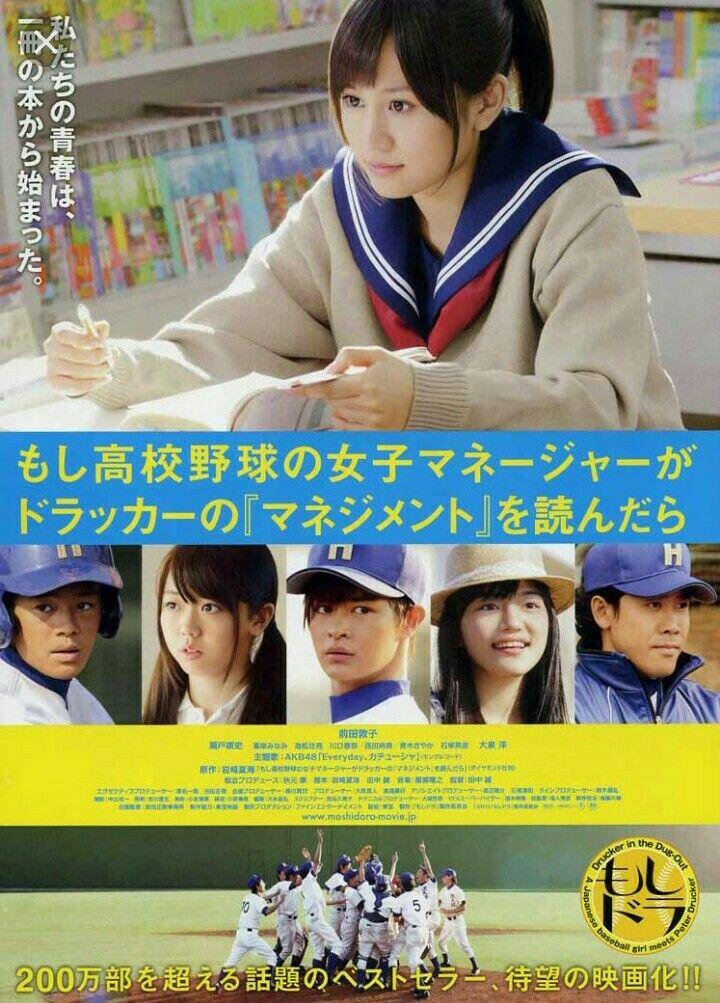 Drucker in the dug-out ! ⚾ #akb48 #akb #48 #48group #48family #akihabara #idol #music #kawaii #cute #maeda atsuko #atsuko maeda #acchan #japanese #girl #drama #movie #baseball