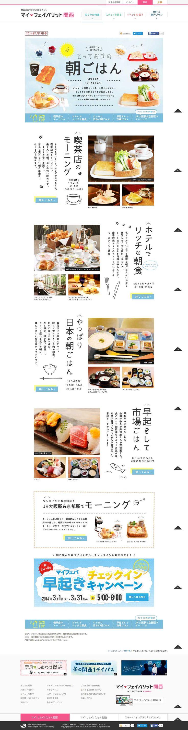 【特集Vol.67】早起きして食べたい!とっておきの朝ごはん:マイ・フェイバリット関西