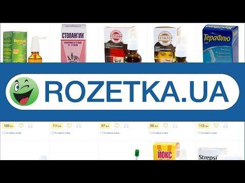 Спреи для горла недорого в магазине Rozetka.com.ua - YouTube