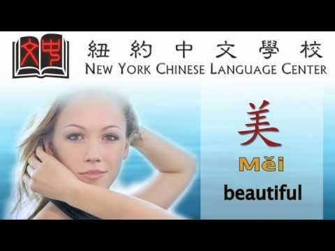Chinese Lesson : vocabulary - common adjectives