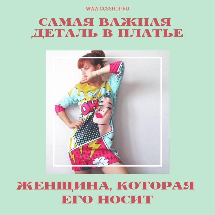 Подборка стилистов👗👉http://ccsshop.ru/tovari/podborka-stilistov  #платья #стиль #платье #юбка #леггинсы #поло