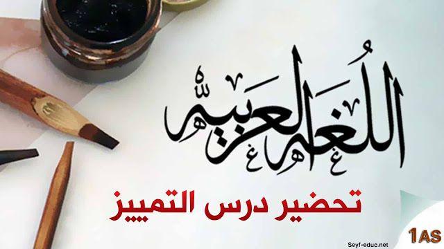 تحضير درس التمييز للسنة الاولى ثانوي Http Www Seyf Educ Com 2019 12 Lecon Tamyize 1as Html Text Arabic Calligraphy Blog