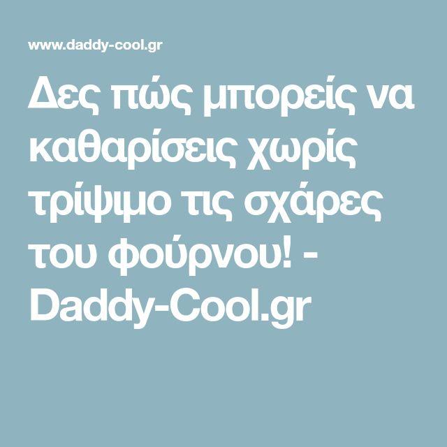 Δες πώς μπορείς να καθαρίσεις χωρίς τρίψιμο τις σχάρες του φούρνου! - Daddy-Cool.gr