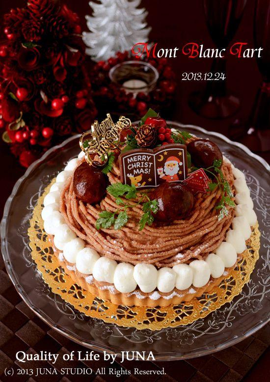2013 クリスマスケーキ 「モンブランタルト」|JUNAオフィシャルブログ「Quality of Life by JUNA」Powered by Ameba