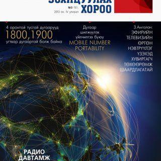 ¹3 (9), 2013 îí. IV óëèðàë Communications Regulatory Commission of Mongolia MÝÄÝÝ www.crc.gov.mn Äóãààð øèëæ¿¿ëýõ ¿éë÷èëãýý áóþó MOBILE NUMBER PORTABILITY Ð. http://slidehot.com/resources/cr-cnews-201403.63279/