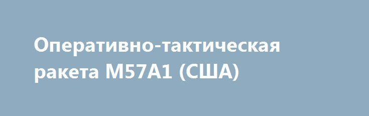 Оперативно-тактическая ракета M57A1 (США) https://apral.ru/2017/06/27/operativno-takticheskaya-raketa-m57a1-ssha.html  Буквально пару недель назад Пентагон заключил контракт на разработку перспективной оперативно-тактической ракеты, которой в будущем [...]
