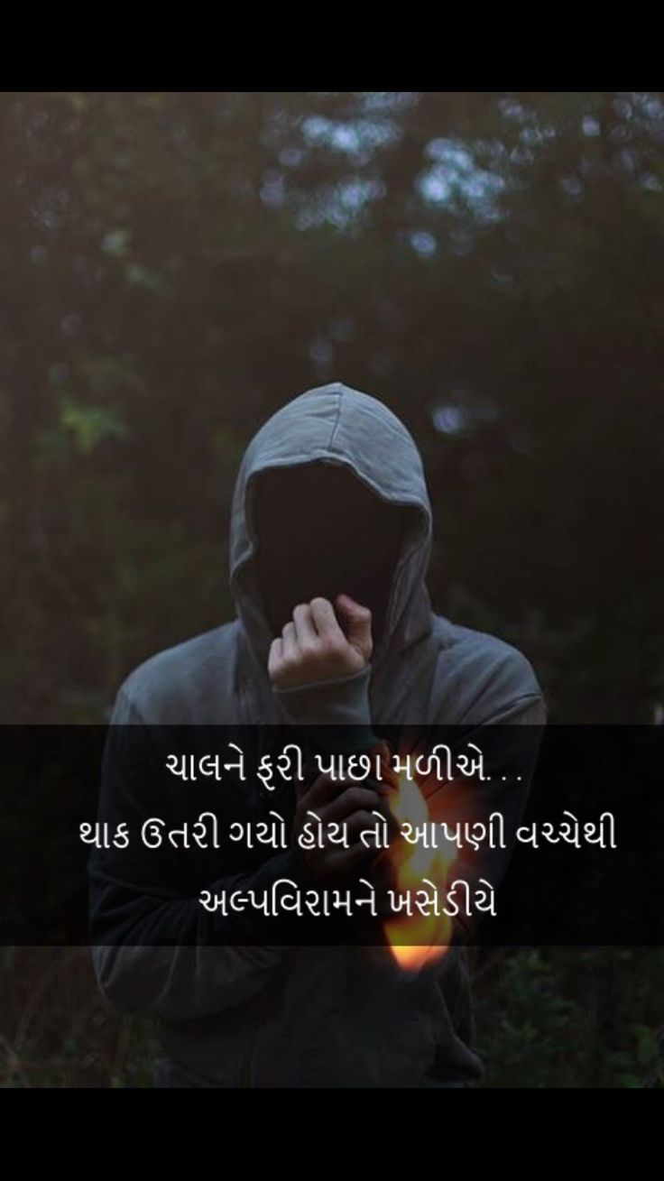 Gujarati Shayri Gujarati Quotes Dairy Poem Mixed Feelings Parents Life S Daily Inspiration Mehendi
