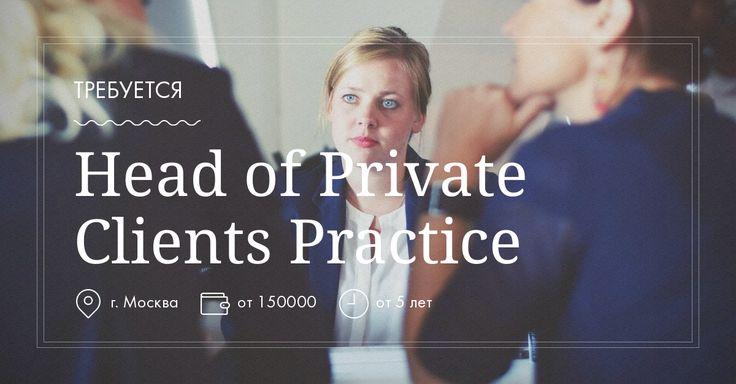 Известная консалтинговая компания (г. Москва) приглашает Head of Private Clients (Tax) Practice Вниманию соискателей! Английский язык С1 - С2!