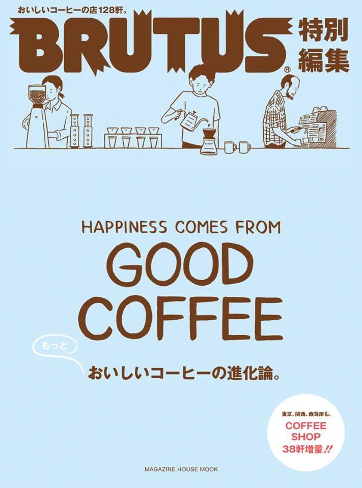 Brutus「もっと おいしいコーヒーの進化論」