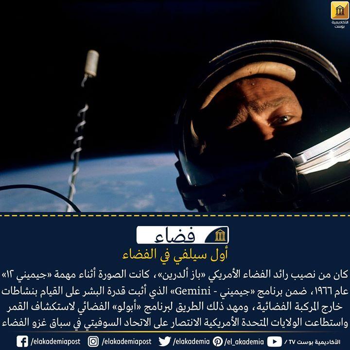 أول سيلفي في الفضاء أول سيلفي يلتقط في الفضاء كان من نصيب رائد الفضاء الأمريكي باز ألدرين ثاني شخص يسير على القمر كان الصور أثناء م Lol Movie Posters Gemini
