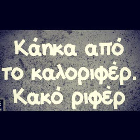Κακό ριφέρ  #greekpost #greekquote #greekposts #greekquotes #ελληνικα #στιχακια