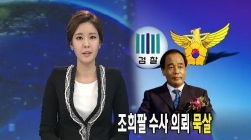"""오늘 KBS 1TV 9시 뉴스 """"조희팔 살아있다!"""""""