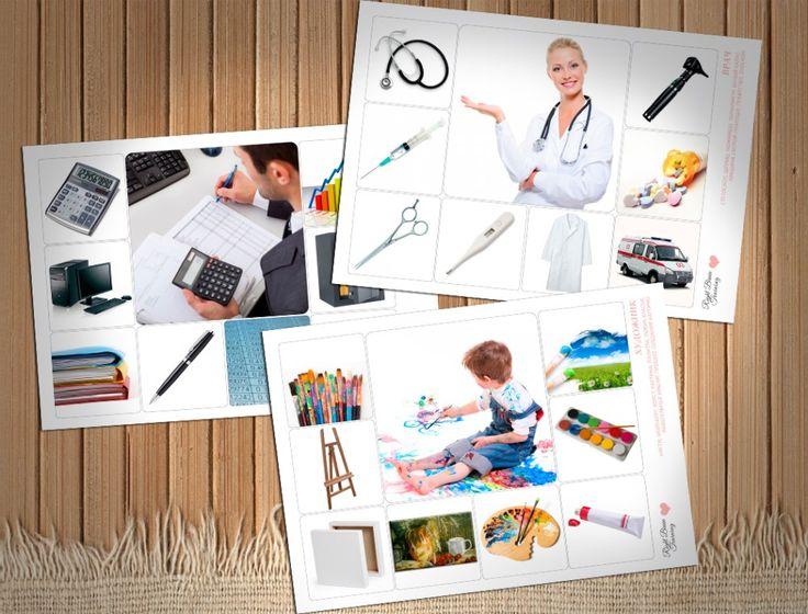 Профессии - Занятия для раннего развития детей RightBrain.Training