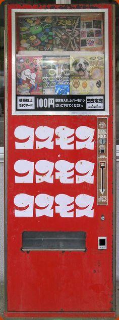 国道45号線本吉町を走行中、鄙びたドライブインの看板が目を惹いた。 そして店先には赤いコスモス自販機が。